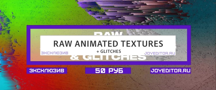 RAW ANIMATED TEXTURES + GLITCHES