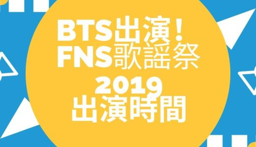 BTS[FNS歌謡祭2019]出演時間や順番はいつ?見逃し配信や無料動画も!