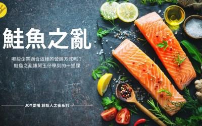 JTK17你的企業適合【鮭魚之亂】的營銷方式嗎?