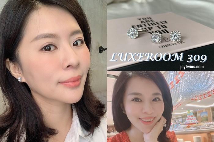 LUXEROOM 309飾品 女生都應該擁有的輕奢華百搭鑽款