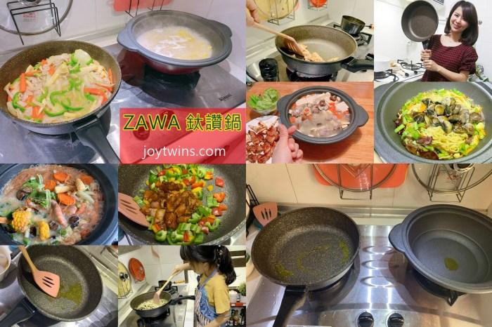 【開團】ZAWA 鈦讚鍋 料理鍋、平底鍋 無毒認證不需養鍋 台灣製造好鍋!全品項開團! 好鍋不買嗎?