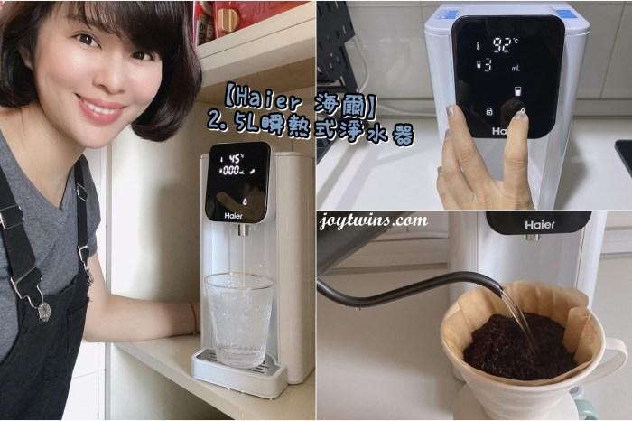 海爾Haier瞬熱淨水器 3秒瞬熱 一鍵出水 不再喝千滾水 美型省空間 給你調溫好水  飲品最佳溫度!
