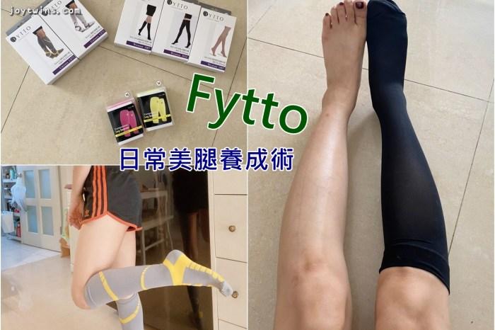 美腿必備 Fytto小腿襪套 壓力襪 肌肉發達好礙眼! 通通來看美腿襪大軍使用分享 (美腿養成密技)