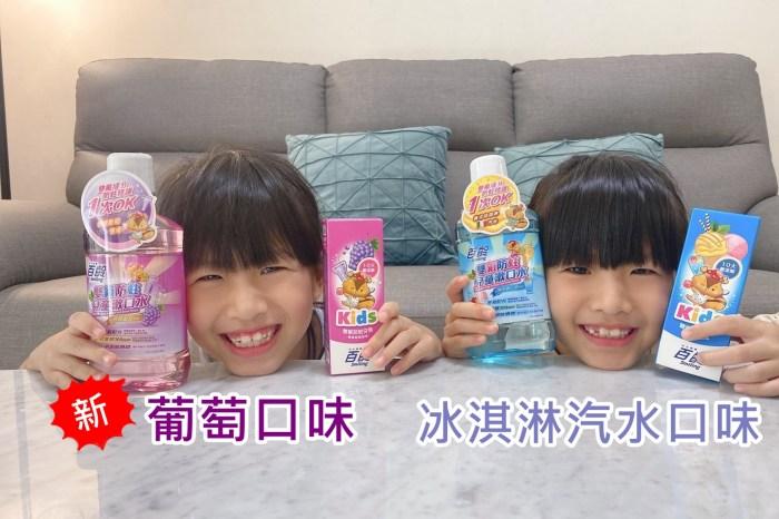 葡萄口味新上市! 百齡雙氟防蛀兒童牙膏 漱口水 輕鬆照顧學齡兒童的牙齒~ 不辣口雙氟防蛀 符合含氟量