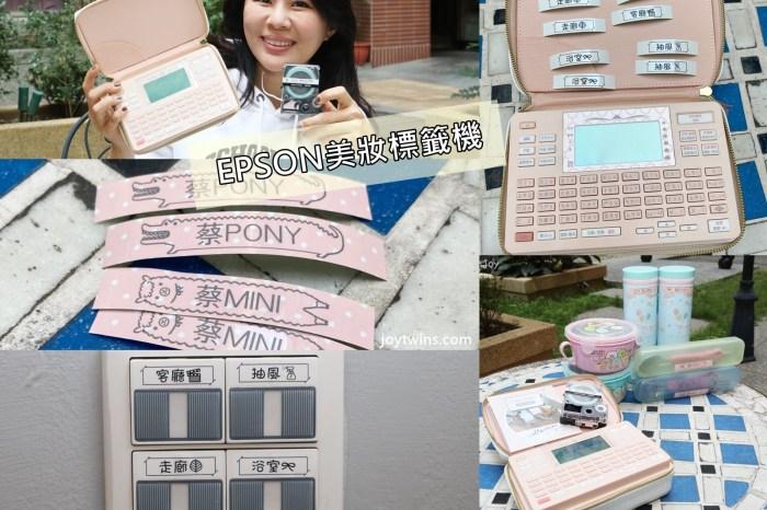 家家必備 【EPSON】LW-K420 美妝標籤機 收納控、標籤、姓名貼自己Diy不求人!