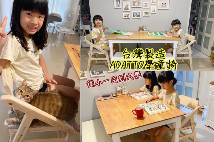 【台灣 ilovekids】ADATTO學童椅 從小學一年級坐到大學生! 成長必備! 無毒貓抓皮 成長椅中的精品