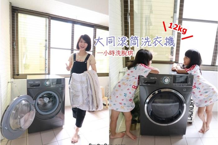 大同變頻滾筒洗衣機 輕巧不佔空間 小家庭必備 輕量衣物一小時快速洗脫烘省時  16種洗程免花錢花時送洗