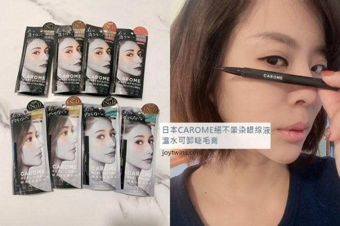 【開團】日本CAROME絕不暈染眼線液與溫水可卸睫毛膏(纖長/濃密)