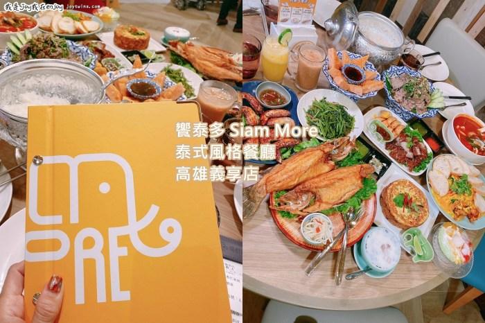 高雄美食 義享天地  饗泰多 Siam More 泰式風格餐廳 高雄義享店