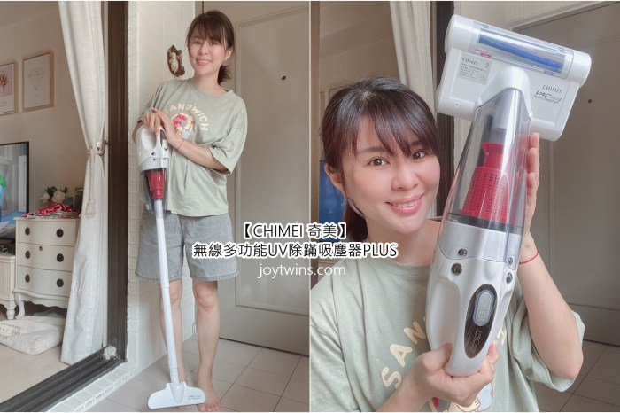 【CHIMEI 奇美】無線多功能UV除蟎吸塵器PLUS 一機兩用!小資平價好入手!