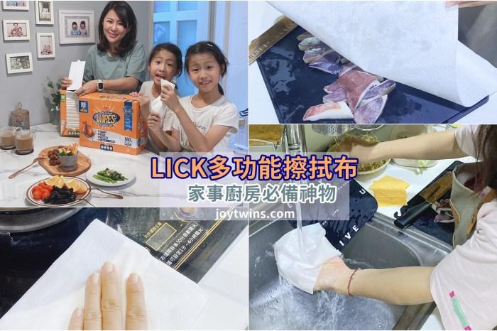 家事廚房必備!LICK多功能擦拭布! 用過後回不去!拒絕可怕的抹布味 輕鬆潔淨好幫手