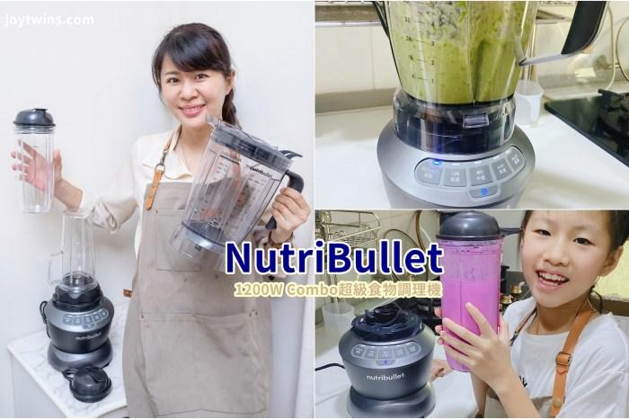 受保護的內容: NutriBullet 美國果汁機領導品牌 1200W Combo超級食物調理機 強勁馬達秒速創造綿密口感 輕巧加上大容量一次滿足