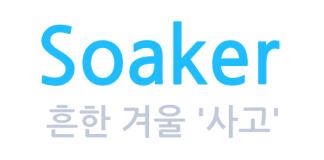 소커 Soaker