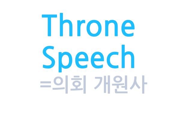 throne speech, 캐나다의 표현법