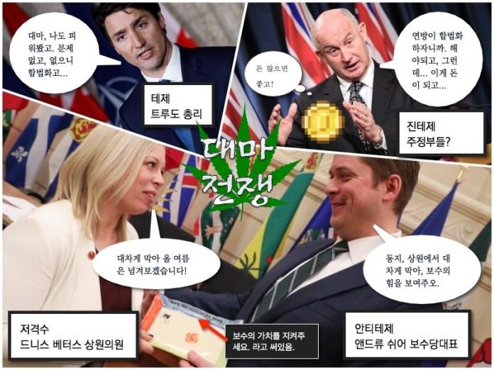 """캐나다는 """"대마 전쟁"""" 중"""