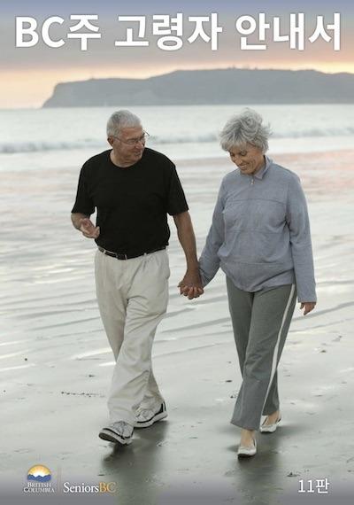 BC 노인생활 가이드북 표지