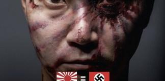 욱일기 반대 캠페인.