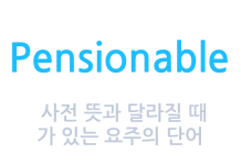 pensionable