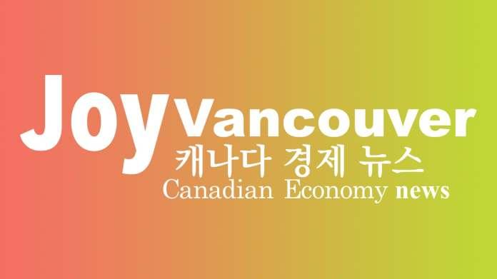 캐나다 경제 뉴스