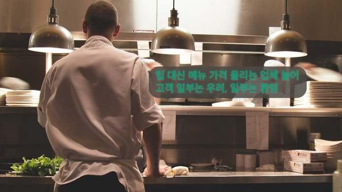 일부 밴쿠버 식당의 팁 폐지 실험