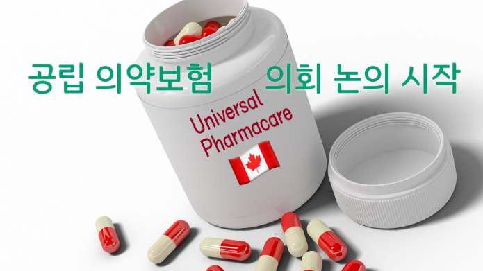 캐나다, 의약품도 무료가 될까?