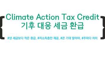 기후 대응 세금 환급