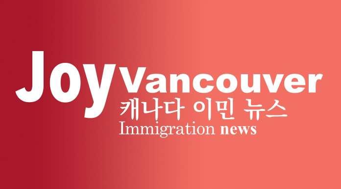 조이밴쿠버 캐나다 이민 뉴스