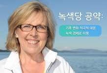 캐나다 녹색당 대표
