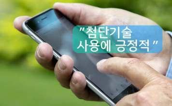 노인의 스마트폰 사용