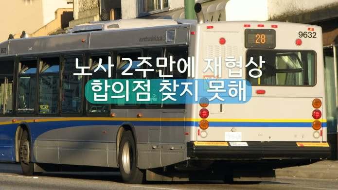 """""""버스 기사도 시간외 근무 거부, 노선 최대 15% 운행 영향"""""""