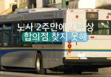 밴쿠버 시내버스파업