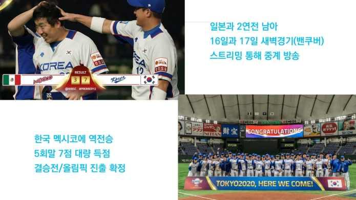 한국, 일본과 2연전, 결승에서 만난다
