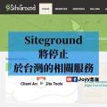 【網站架設】Siteground將停止於台灣的相關服務