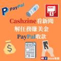 【Paypal網賺】Cashzine看新聞、解任務賺美金