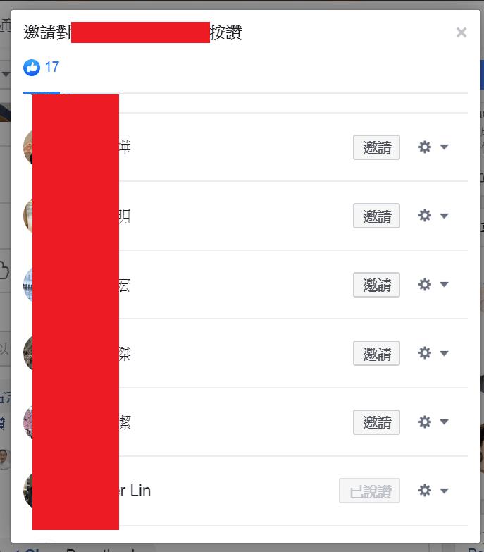 如何提高facebook粉絲專頁讚數_01