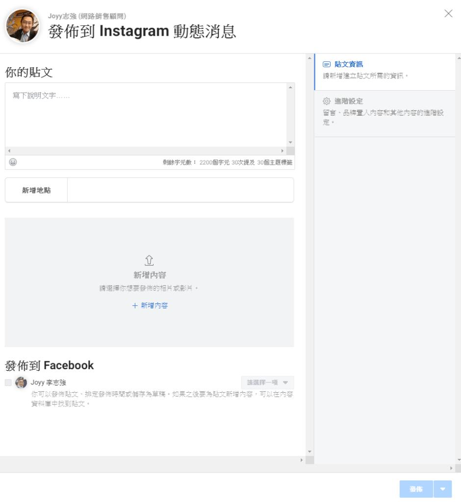 現在Instagram不用手機,也可發文,還可以排程_行銷必修課_內容行銷_06