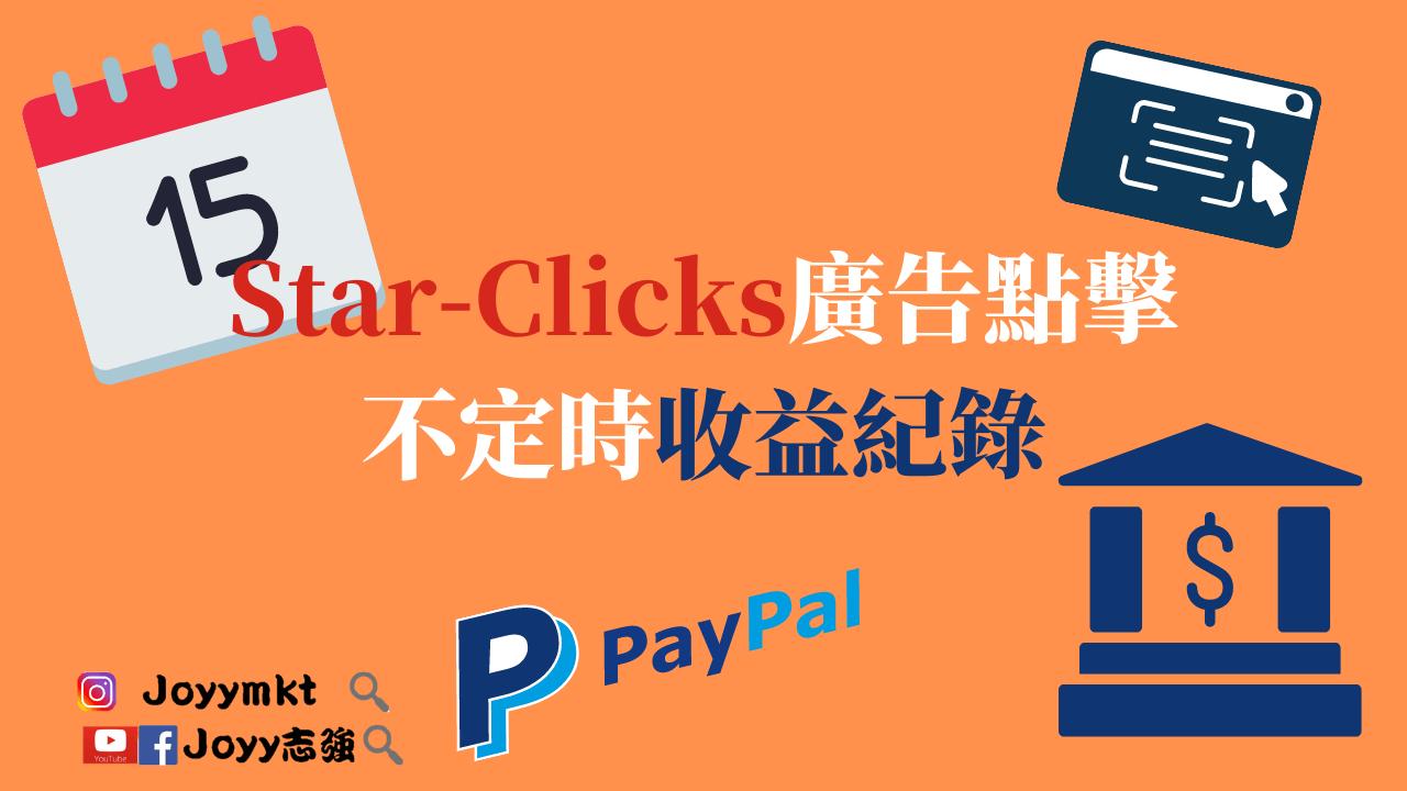 網路賺錢-Star-Clicks廣告點擊網賺不定時收益紀錄