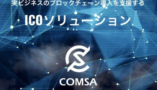 ベンチャーキャピタル、投資会社など3社がCOMSAに直接投資を表明。XEMにさらなる追い風?