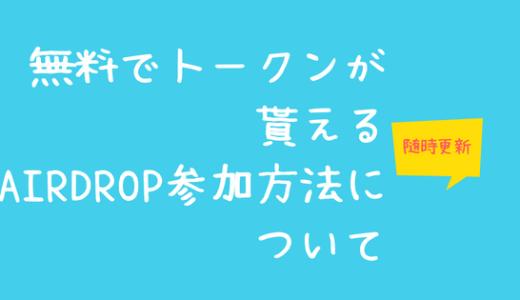 【随時更新(6/30追加)】AirDrop情報まとめ