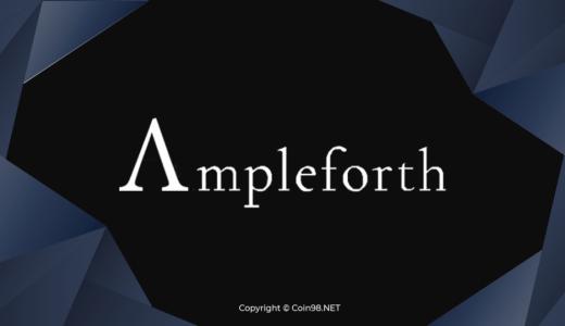 ampleforth($AMPL)の購入方法、ステーキング方法について