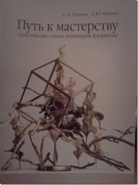 Фото 9. Книга Петровой К.А. и Маниной А.Ю