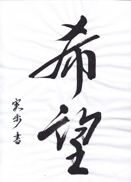 kanji7