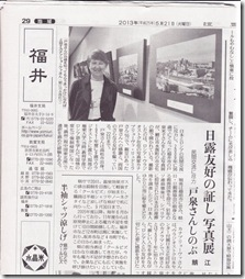 14 gazeta Konoplyova Fukui2
