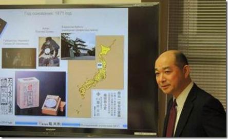 Лекция Фудзии- сан о его компании «Рюкакусан»