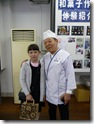 С Мастером Аото