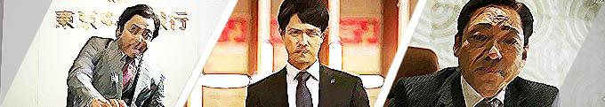 ドラマ 半沢直樹 名言集 第1話