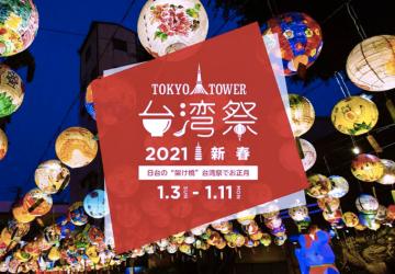 台湾祭ロゴ