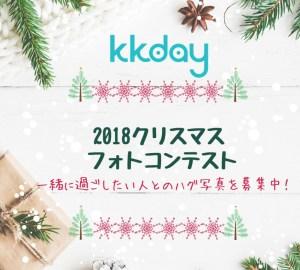 2018 クリスマス 2