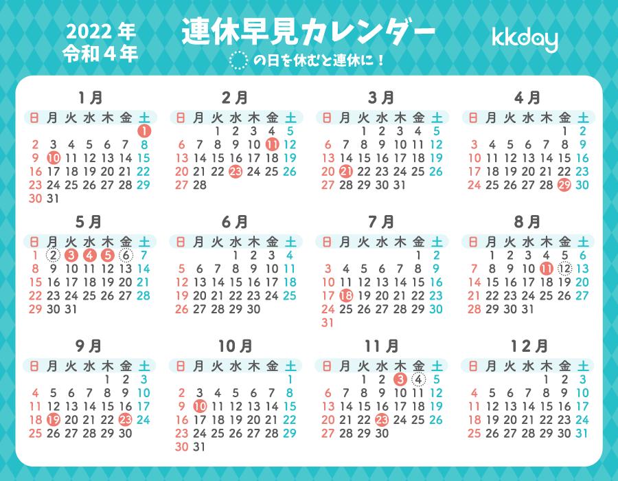 2022年(令和4年)連休早見カレンダー