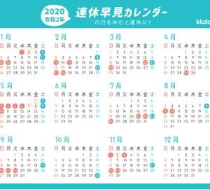 asia japan 2020 calendar9